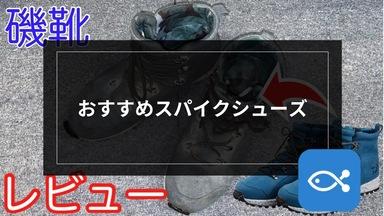 【エギング】おすすめスパイクシューズ
