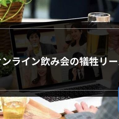 【オフショア】オンライン飲み会の犠牲リール
