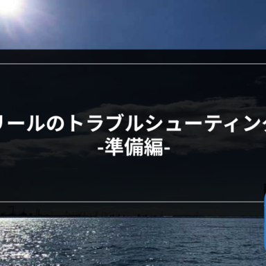 【オフショア】リールのトラブルシューティング-準備編-
