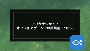 【オフショア】アリかナシか!?オフショアゲームでの集魚剤について