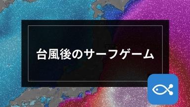 【サーフゲーム】台風後のサーフゲーム