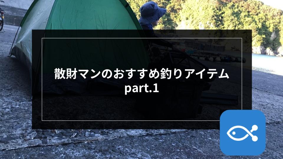 【ライトゲーム】年間100万円以上使う散財マンのおススメ釣りアイテムpart1