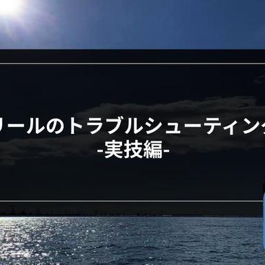 【オフショア】リールのトラブルシューティング-実技編-