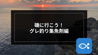 【伝統釣法】磯に行こう!グレ釣り集魚剤編
