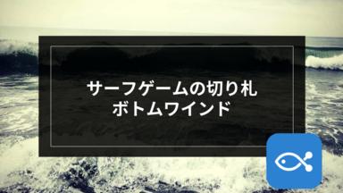 【サーフゲーム】サーフゲームの切り札⁉︎ボトムワインド