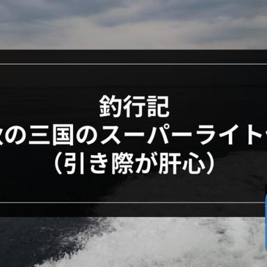 【オフショア】釣行記:秋の三国のスーパーライト便。(引き際が肝心)