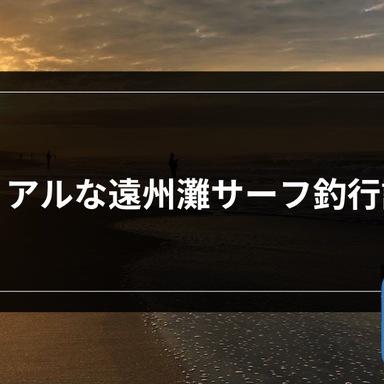 【サーフゲーム】リアルな遠州灘サーフ釣行記録