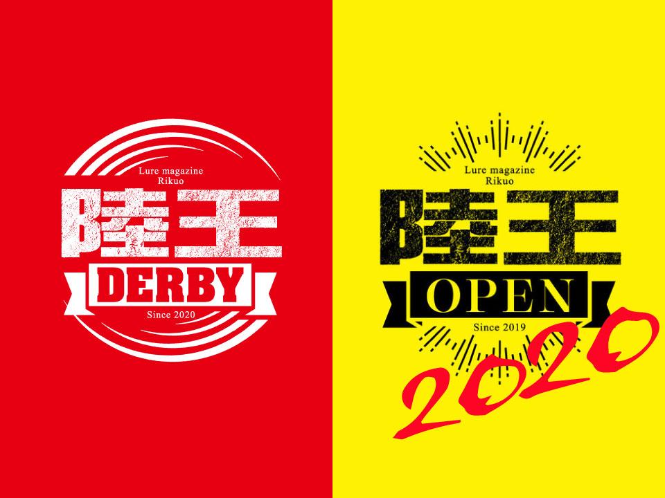 本日より陸王ダービー、陸王オープンのエントリー再開!!