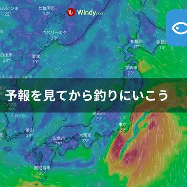 釣りにおける風速と風向について