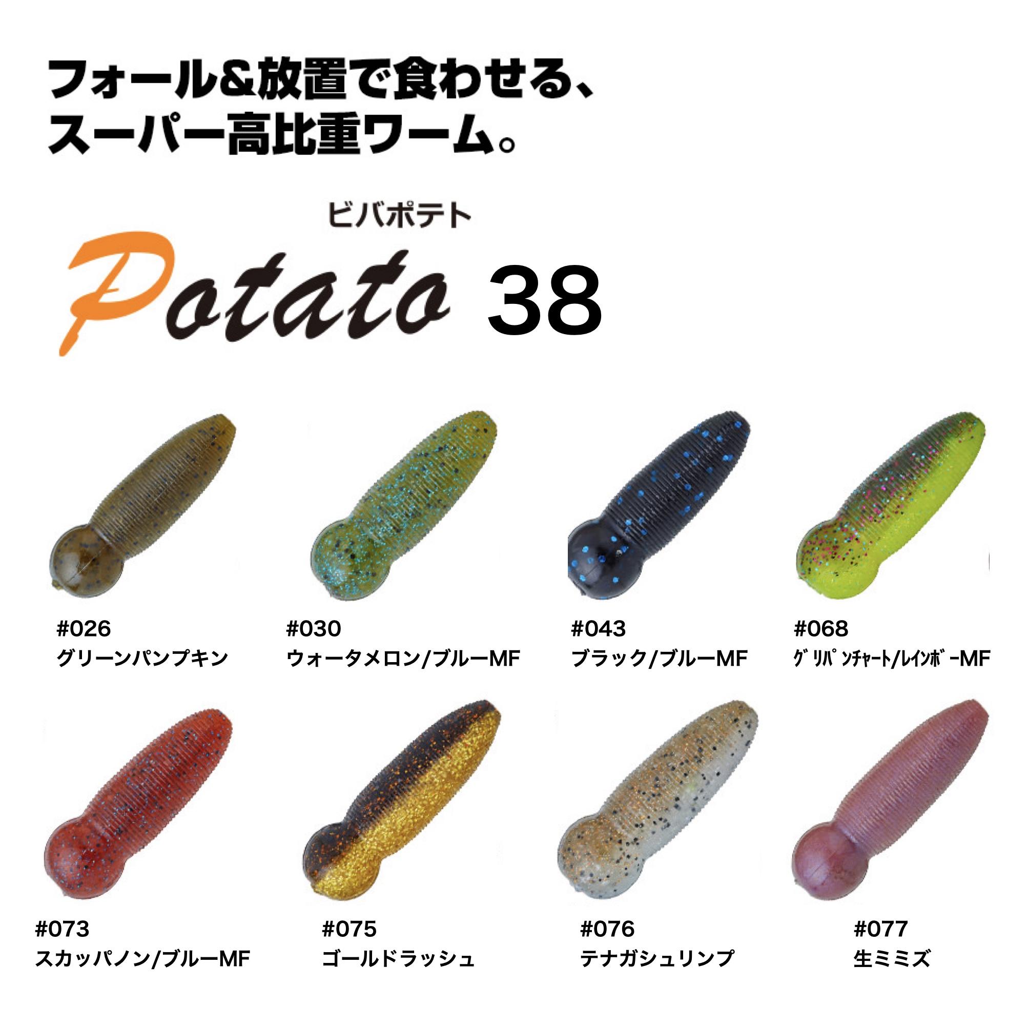 ビバ ポテト 38