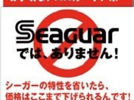 Seaguar Seaguar ではありません 8lb/2号