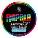 ラパラ RAPINOVA-X MULTI-COLOR 0.8号/17.8Lb/8kg