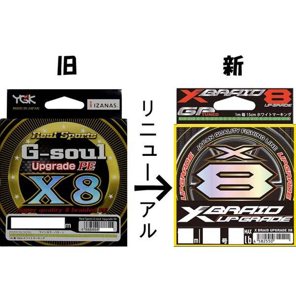 ワイジーケーヨツアミ B-argus WX-8 GP-D ウグイスグリーン5号/80lb