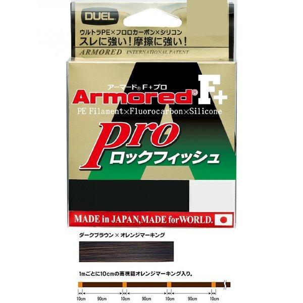 デュエル ARMORD® F+ Pro エギング 0.8号/15lb