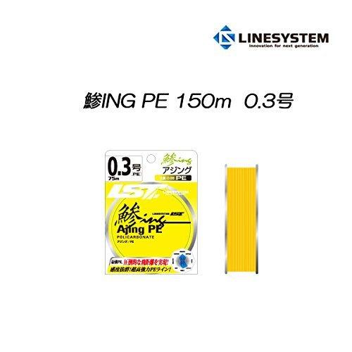 ラインシステム 鯵ING PE 0.3号