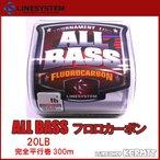 ラインシステム ALL BASS フロロカーボン 20lb
