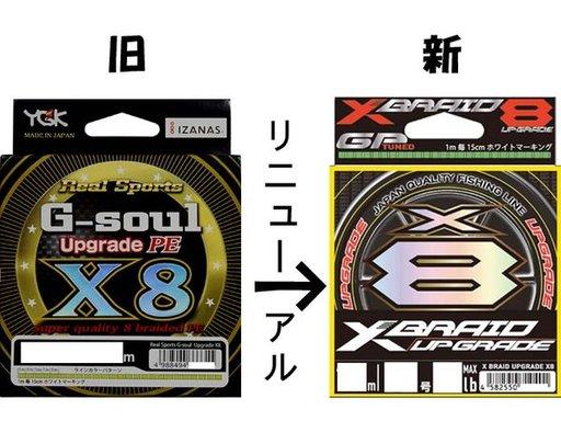 ワイジーケーヨツアミ FRONTIER BRAIDCORD X8 for JIGGING