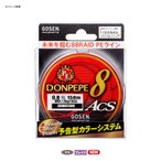 ゴーセン DONPEPE 8 1.5号/30lb