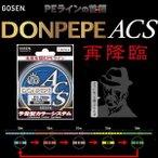 ゴーセン DONPEPE 8 2.0号/35lb