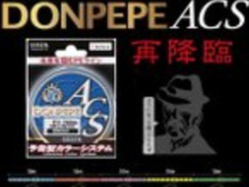 ゴーセン DONPEPE 8