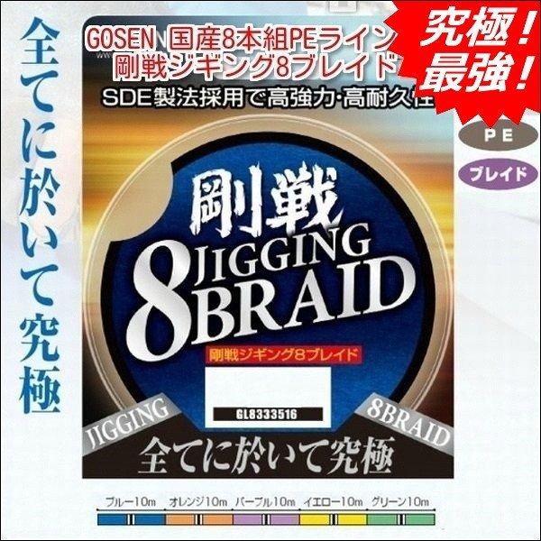 ゴーセン 剛戦 JIGGING 8BRAID 0.8号/16lb
