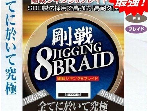 ゴーセン 剛戦 JIGGING 8BRAID