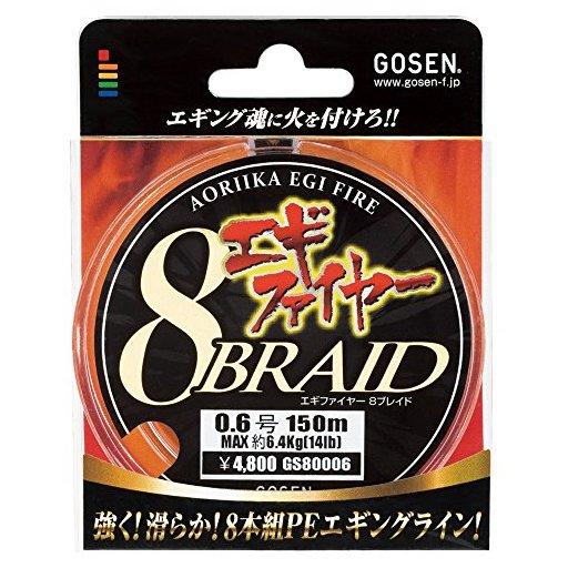 GOSEN PE エギファイヤー 8BRAID 0.6号