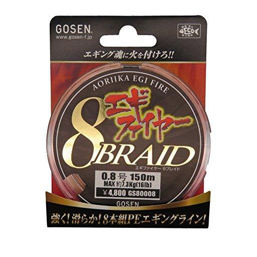 ゴーセン PE エギファイヤー 8BRAID 0.8号