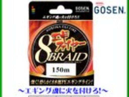 ゴーセン PE エギファイヤー 8BRAID
