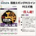 ゴーセン PE エギ魂 1.0号