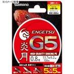 シマノ 炎月 G5 PE 0.8号/13.7lb
