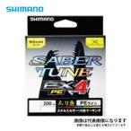 シマノ サーベルチューン EX4 PE 0.8号/17.6lb