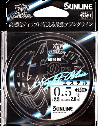 サンライン 鯵の糸 エステル ナイトブルー 0.5号/2.5lb