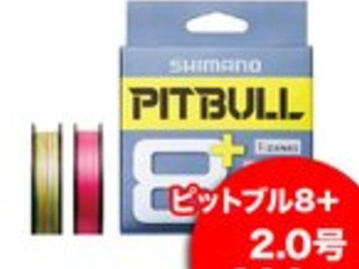 SHIMANO PITBULL 8+ 2号/43.0lb(トレーサブルピンク)