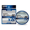 バリバス アバニ キャスティングPE マックスパワー X8 2.5号/40lb