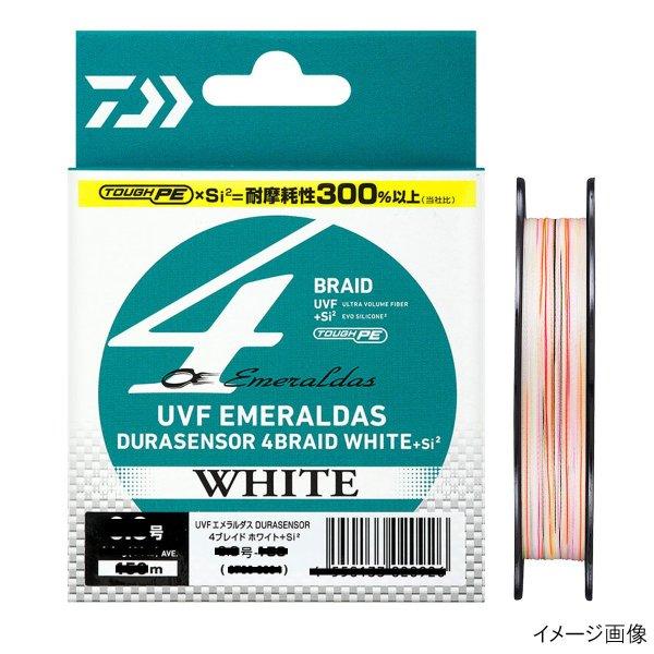 ダイワ UVFエメラルダスデュラセンサー4ブレイドホワイトSi2 0.6号/10lb