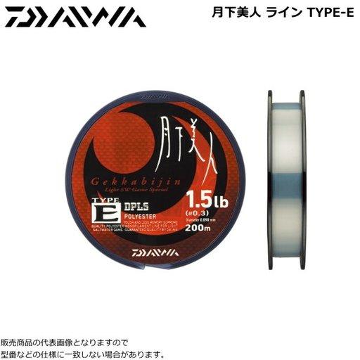 ダイワ 月下美人 TYPE-E 0.3号/1.5lb