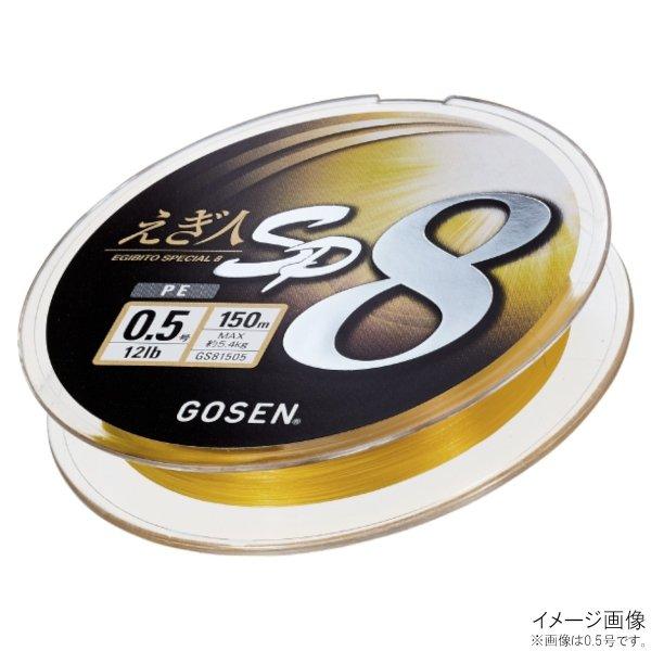 ゴーセン PE えぎ人SP gosen egibito special 8 0.6/14lb
