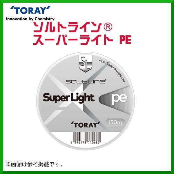 東レ スーパーライト 0.4号(7lb)