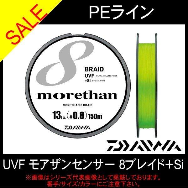ダイワ モアザン8ブレイド DAIWA morethan 1.5号