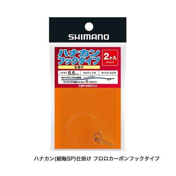 シマノ ぴーいー 0.8