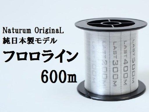 ナチュラム オリジナル 純日本製フロロカーボン