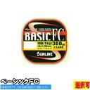 サンライン ベーシック BASIC FC ベーシック