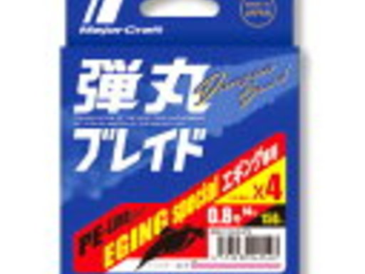 メジャークラフト 弾丸ブレイド4本編み