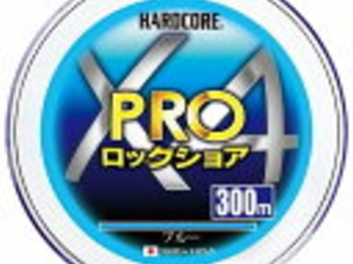 デュエル HARDCORE X4 PRO ロックショア