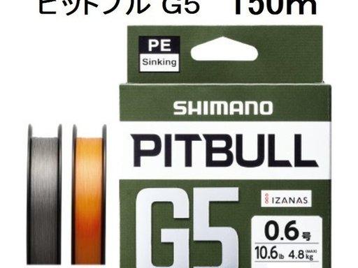 シマノ PITBULL G5