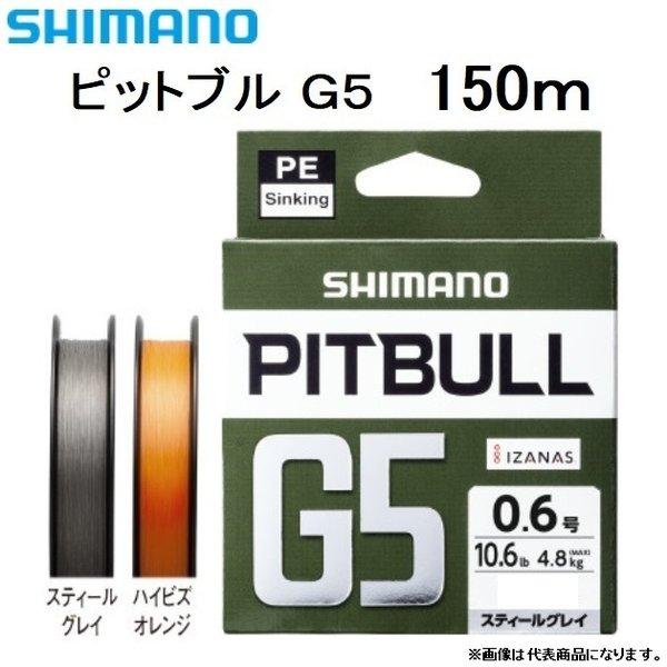 シマノ ピットブルG5 0.6号(10.6Lb, 4.8kg) ハイビズオレンジ 0.6号(10.6Lb, 4.8kg)  ハイビズオレンジ