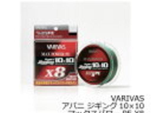 バリバス Avani Jigging 10x10 X8