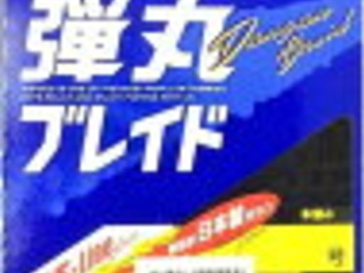 メジャークラフト 弾丸ブレイド ライトゲームスペシャル