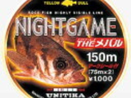 ユニチカ NIGHTGAME THEメバル